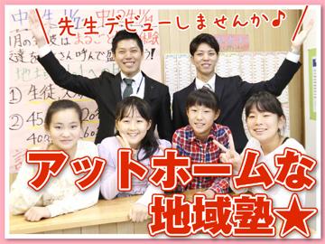 筑波進研スクール 【株式会社筑波進研】のアルバイト情報