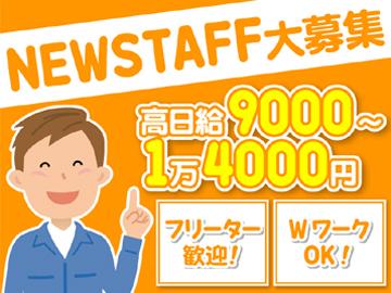 栄泰総合サービス株式会社のアルバイト情報