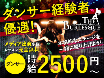 THE BURLESQUE(バーレスク)のアルバイト情報