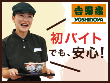 吉野家 140号線花園インター店(2514421)のアルバイト情報