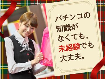 パーラー太陽 北海道内<20店舗>募集!のアルバイト情報