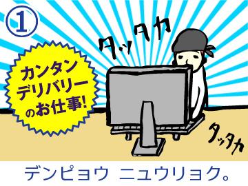 大阪王将 お台場海浜公園前店のアルバイト情報