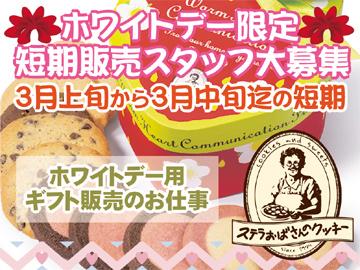 ステラおばさんのクッキー (株)アントステラのアルバイト情報