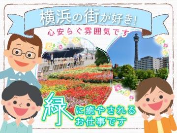 公益財団法人 横浜市緑の協会 のアルバイト情報