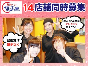 長浜ラーメン博多屋 【14店舗合同募集】のアルバイト情報