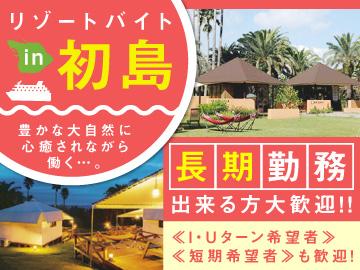 (株)ピカ 「初島アイランドリゾート」のアルバイト情報