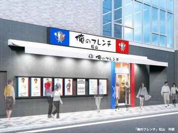 俺のフレンチ 松山 <(株)ありがとうサービス>のアルバイト情報