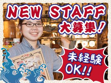 牡蠣喰え場 三鷹店のアルバイト情報