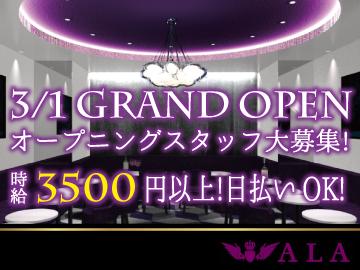 ALA(アーラ) ★3/1オープン!!のアルバイト情報