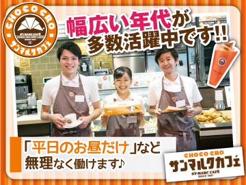サンマルクカフェ 北海道・東北エリア10店舗合同募集のアルバイト情報