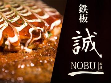 鉄板 誠(NOBU) 本店のアルバイト情報