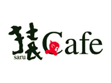 株式会社ジェイプロジェクト 猿Cafe Lucentのアルバイト情報