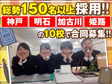 株式会社創造学園 創学個別 <神戸・明石・加古川・姫路>のアルバイト情報