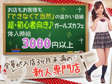 High School  MARYA 上野店 (ハイスクールマーヤ)のアルバイト情報