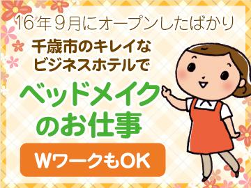 協和総合管理株式会社 札幌支社のアルバイト情報