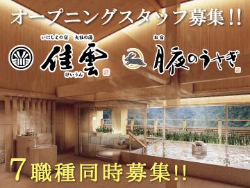 『いにしえの宿 大社の湯 佳雲』『お宿 月夜のうさぎ』のアルバイト情報