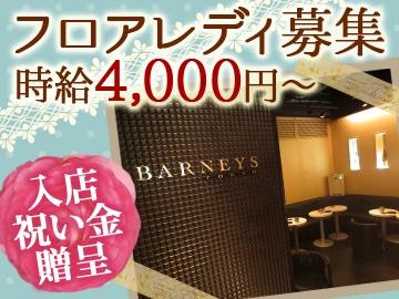BARNEYS TOKYO  (バーニーズトウキョウ)のアルバイト情報