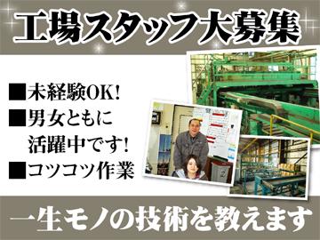 藤工業株式会社(本社)のアルバイト情報