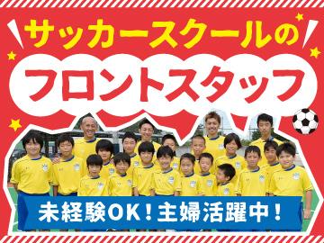 株式会社明光ネットワークジャパンサッカー事業部のアルバイト情報