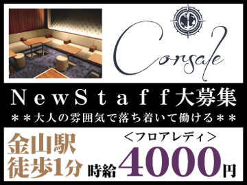 Corsale(コルサーレ)のアルバイト情報