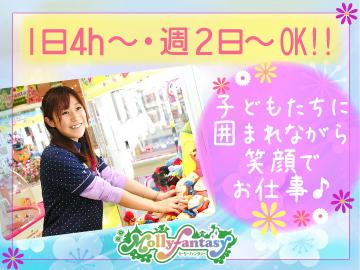 株式会社イオンファンタジー 神奈川エリア*4店舗合同募集のアルバイト情報