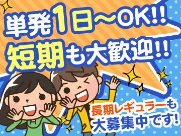 株式会社リージェンシー 福岡支店/FOFAN30のアルバイト情報
