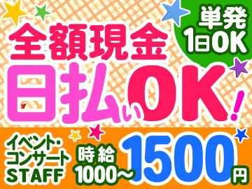 (株)リージェンシー(1)名古屋支店(2)金山支店/GTFA020601のアルバイト情報