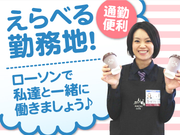 ローソン<新潟市中央区・阿賀野市9店舗合同募集>のアルバイト情報