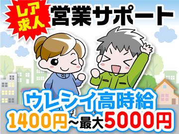 株式会社Best meansのアルバイト情報
