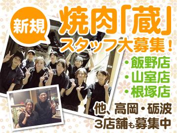 焼肉「蔵」 ◆6店舗募集!!◆のアルバイト情報