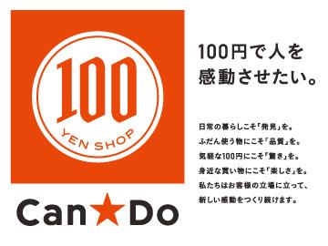 株式会社キャンドゥ JR上熊本駅店のアルバイト情報