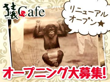 株式会社ジェイプロジェクト 猿Cafe 豊橋店のアルバイト情報