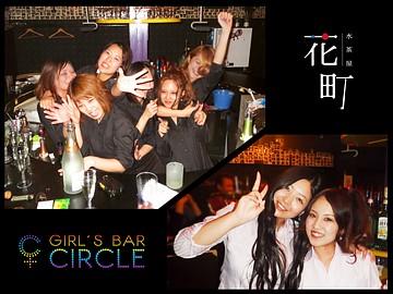 GIRL'S BAR CIRCLE/ガールズバー花町のアルバイト情報