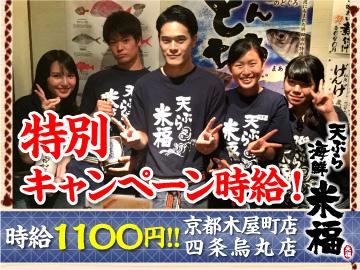 天ぷら海鮮米福2店舗 株式会社ファンインターナショナルのアルバイト情報