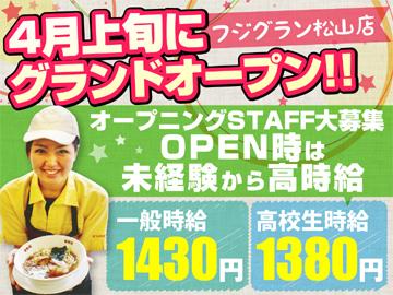 幸楽苑 フジグラン松山店のアルバイト情報