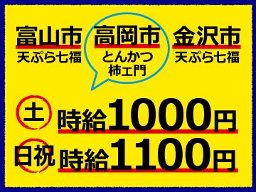 本舗とんかつ柿エ門・天ぷら七福同時募集のアルバイト情報