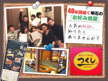 お好み焼 つくし (1)明石店 (2)明石東店 (3)2号店のアルバイト情報