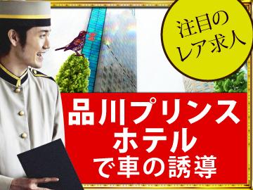 品川プリンスホテルで大注目の仕事!週1日〜OK!