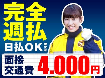 【完全週払/日払OK(規定)】面接後、全員に交通費4000円支給★