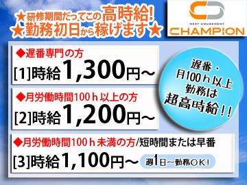パーラーチャンピオングループ ≪長野県内9店舗募集≫のアルバイト情報
