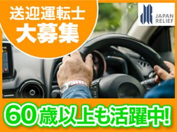 株式会社ジャパン・リリーフ関東 福岡支店のアルバイト情報