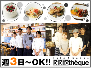 cafe&books bibliotheque 熊本鶴屋店・天神店のアルバイト情報