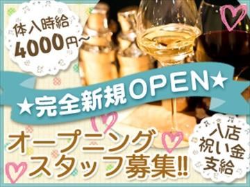 『キャバクラです。』  ★☆NEW OPEN☆★のアルバイト情報