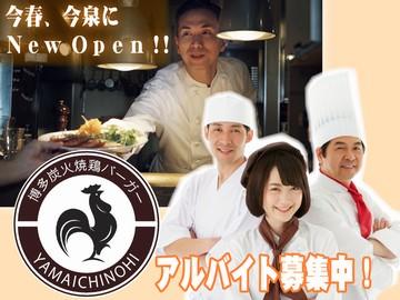 炭×魚×チーズ料理 ヤマイチノヒのアルバイト情報