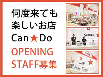 株式会社キャンドゥ イオンモール神戸南店のアルバイト情報