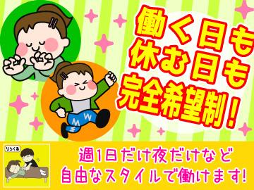 りらくる 旭川東光店 ★NEW OPEN!!★ /全国540店舗のアルバイト情報