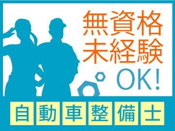 行橋自工株式会社のアルバイト情報