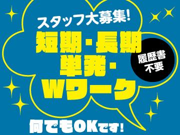 株式会社ビート 熊本支店のアルバイト情報