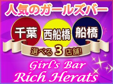 ガールズバー リッチハーツ ■千葉 ■西船橋店 ■船橋店のアルバイト情報