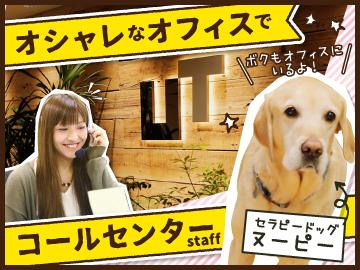 UTグループ株式会社【広告No.T000298】のアルバイト情報